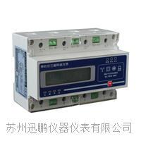 苏州迅鹏SPC670型三相多功能电表 SPC670