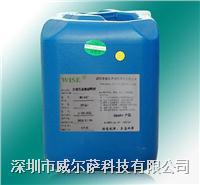 太阳能光伏助焊剂 WS-868