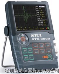 CTS-9009|CTS-9009|CTS-9009|数字超声探伤仪 CTS-9009
