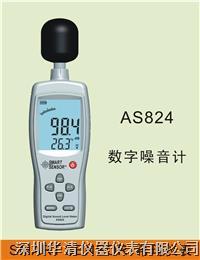 AS824数字噪音计 AS824