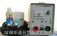 CY-1000交流磁粉探伤仪CY-1000|CY-1000 CY-1000