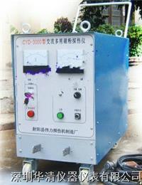 CYD-3000移动式磁粉探伤机CYD-3000|CYD-3000 CYD-3000