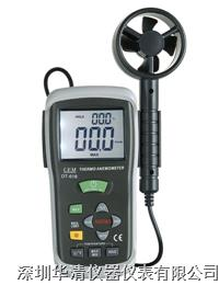 DT-620风速、风量、风温测试仪DT-620|DT-620 DT-620