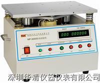 MP-3000振动试验仪RK3000 RK3000