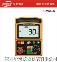 GM5406漏电开关测试仪GM5406 GM5406