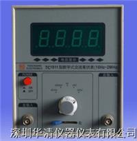 TC1911|TC1911D真有效值电压表交流数字毫伏表 TC1911|TC1911D