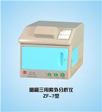 ZF-7型暗箱式三用紫外分析儀 ZF-7型