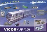 VICOR电源模块-VI-J00(铁路电源模块)--圣马电源专业代理进口电源 VI-JT3-03