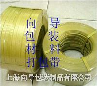 再生輕質打包帶2000m  上海向導包裝公司  PP打包帶