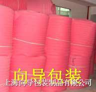 异性珍珠棉加工厂 上海向导包装公司 珍珠棉
