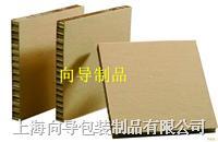 蜂窩紙板 各種 XD