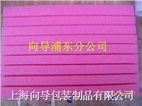 EPE珍珠棉內襯 白色,粉色 XD