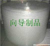 上海向導包裝制品有限公司生產防震包裝材料泡泡膜 1*150