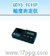 GDYS-101SP酸度测定仪|测定器