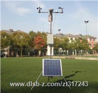 PH便携式自动气象站——可呈现多要素分布式现场检测  操作方便易携带 PH