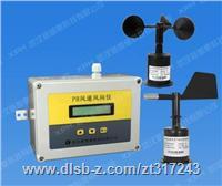 PH-SD1 风速风向仪——精度高容量大  观测距离远 PH-SD1
