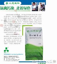 RW有机肥生产技术与沼气生产技术