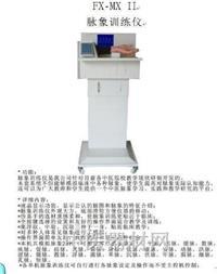 脈象訓練儀  FX-MX II