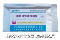 毒鼠强快速检测管 LZ-CQ103,2mg/kg