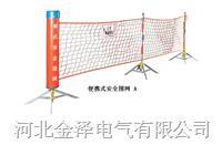 便携式安全围网 1×10m