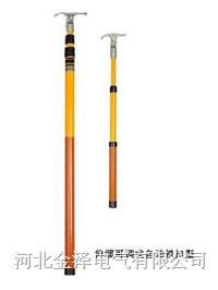 伸缩式拉闸杆 JYG-S-110kv