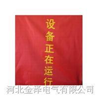 红布幔 800×1200