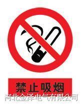 禁止吸烟 30×40cm