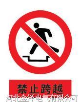 禁止跨越 30×40cm