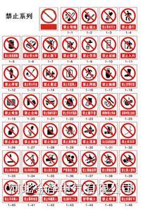 禁止标志牌 30×40cm