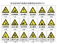 警告标志牌三 40×50cm