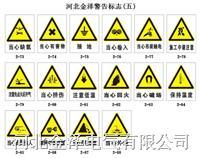 警告标志牌五 40×50cm