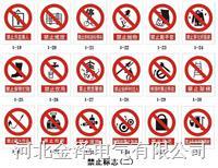 禁止标志牌 40×50cm