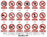 禁止标志牌四 40×50cm