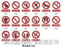 禁止标志牌五 40×50cm
