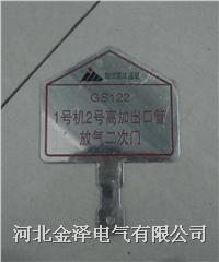阀门支架 60×80mm