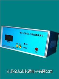ET-CLO2二氧化氯气体检测仪 ET-CLO2