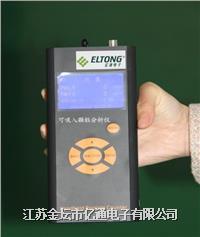 手持式可吸入颗粒分析仪 PC-3A