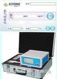 红外氨气分析仪 ETA-1