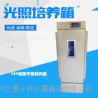 新款智能光照培养箱产品说明 150C