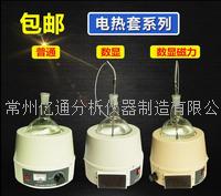 磁力搅拌电热套 EDM-250