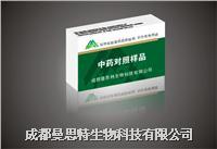 水晶兰苷, 黄杞苷, 巴豆苷对照品/标准品