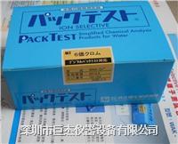 大量现货批发共立污水测试包 WAK-CL300