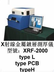 韩国微先锋XRF-2000荧光镀层测厚仪 XRF-2000