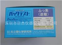 WAK-F氟离子快速测试包 WAK-F