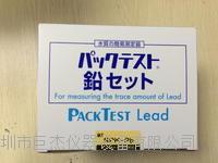 铅水质简易测试盒,铅日本共立水质测试组 SPK-PB