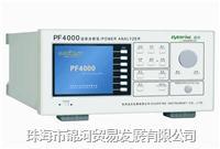 PF4000功率分析仪