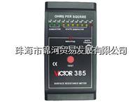 深圳胜利表面电阻测试仪VICTOR 385