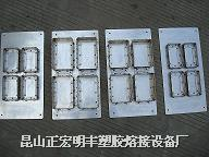 江西吸塑包装机高周波塑胶熔接机焊头模具 4K~10K