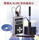 便携式硬度计 HL200