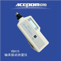 安鉑VBA10軸承振動測量儀 VBA-10
